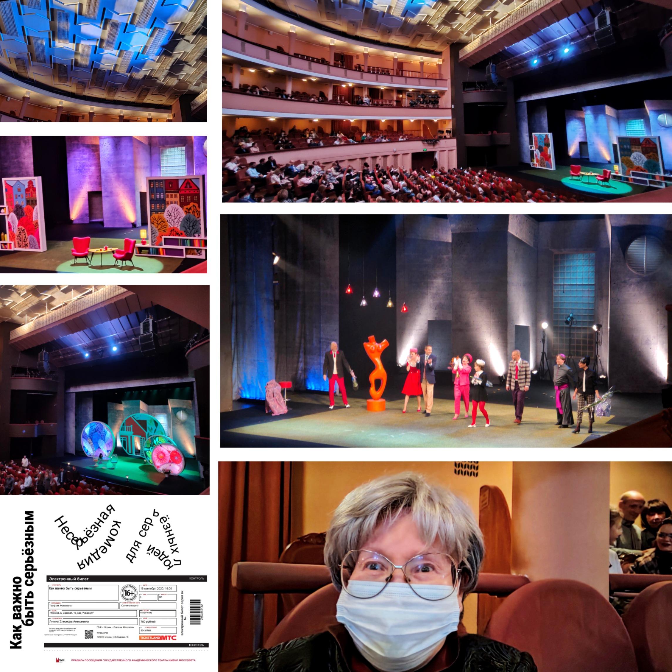 На спектакле Виктора Шамирова Как важно быть серьезным Театр им Моссовета 16.09.2020, GenuineLera, 2289x2289